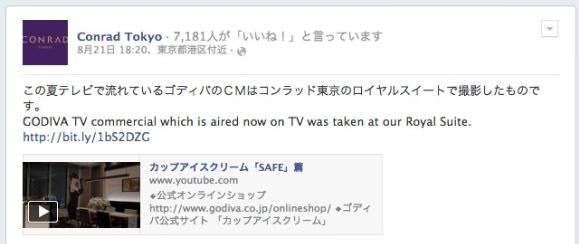 コンラッド東京 facebook