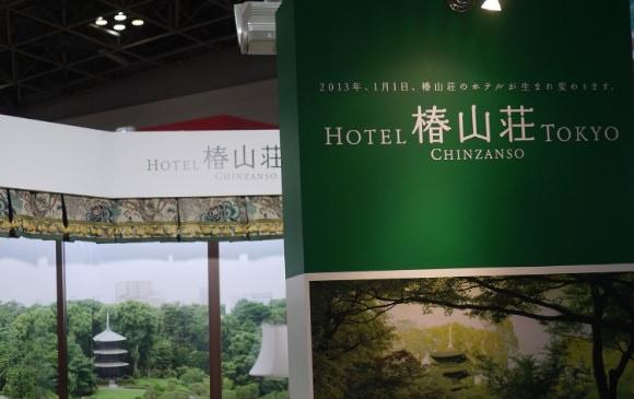 旅博 ホテル椿山荘東京