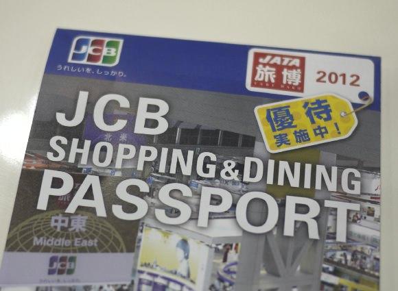 旅博JCB 優待パスポート