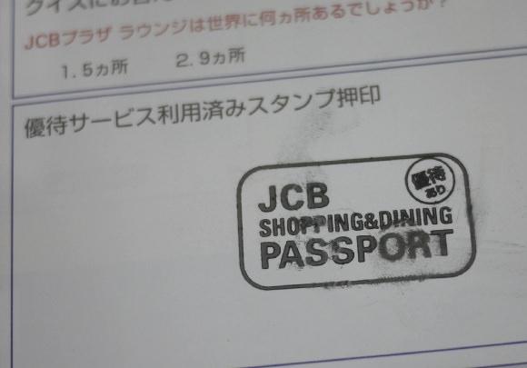 JCB 優待サービス利用済みスタンプ