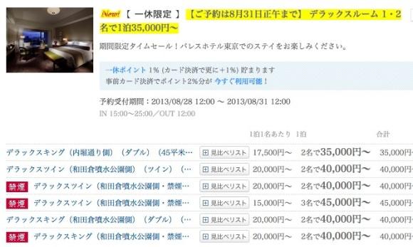 パレスホテル東京 一休.com