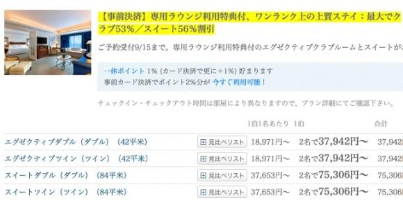 ウェスティンホテル東京 スイート半額プラン