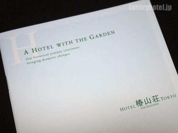 ホテル椿山荘東京 パンフレット