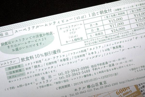 ホテル椿山荘東京 割引券裏