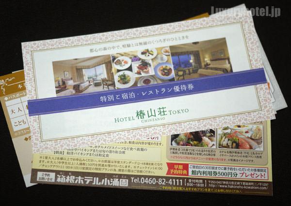 ホテル椿山荘東京 割引券