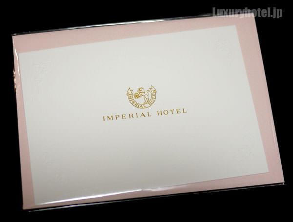 帝国ホテル東京 レターセット