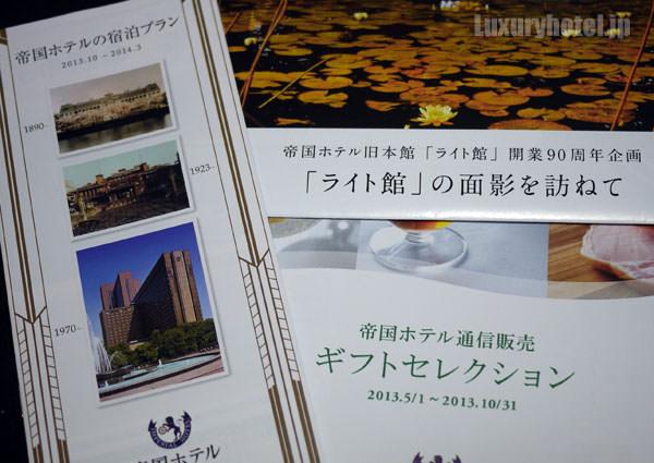 帝国ホテル東京 パンフレット