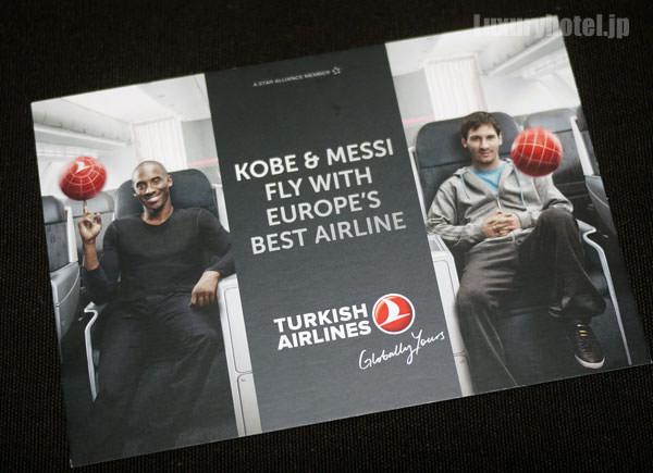トルコ航空 メッシとコービーのポストカード