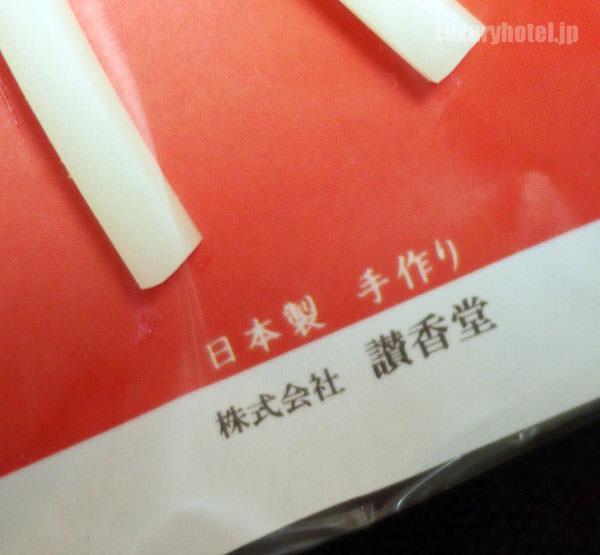香川県 うどんストラップ 日本製で手作り