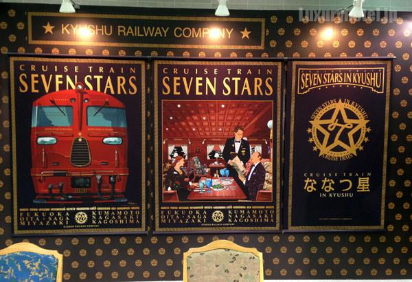 JR九州 ななつ星