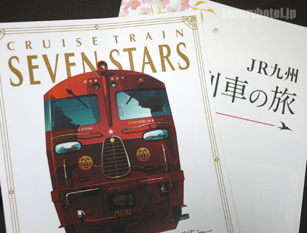 JR九州 ななつ星 パンフレット