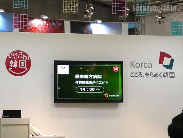 韓国ブース 美容イベント