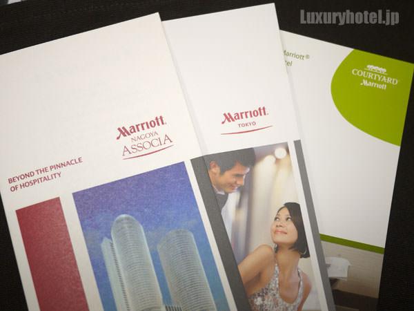マリオットホテル パンフレット