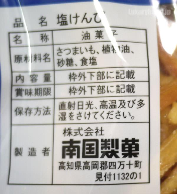 塩けんぴ 南国製菓