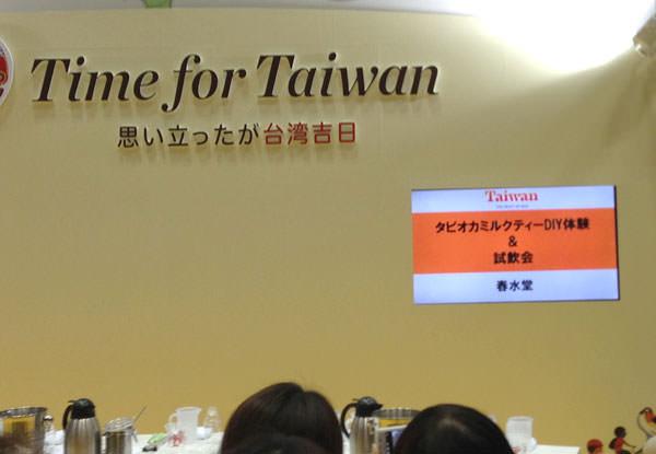 台湾ブース タピオカ試飲