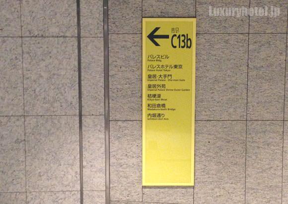 大手町駅 C13b出口案内