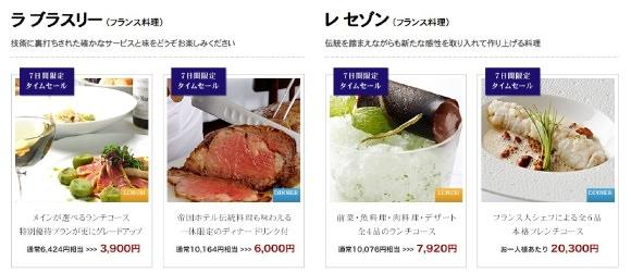 帝国ホテル東京 レストランプラン