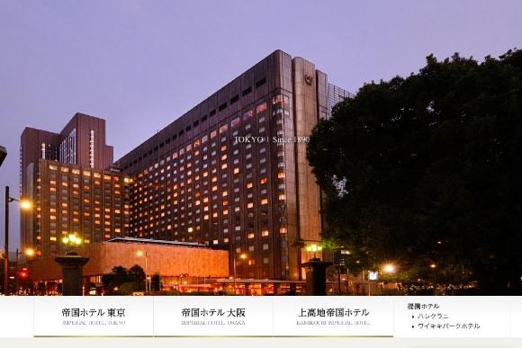帝国ホテル 新しいサイト