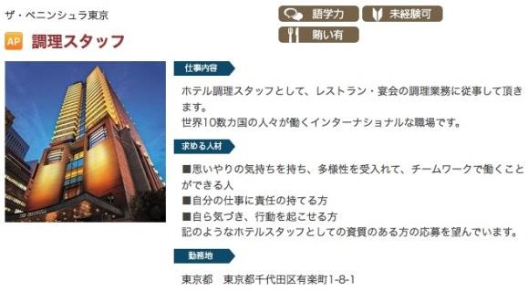 レストラン求人.com