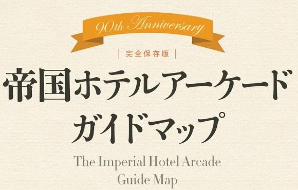帝国ホテルアーケードガイドマップタイトル画像