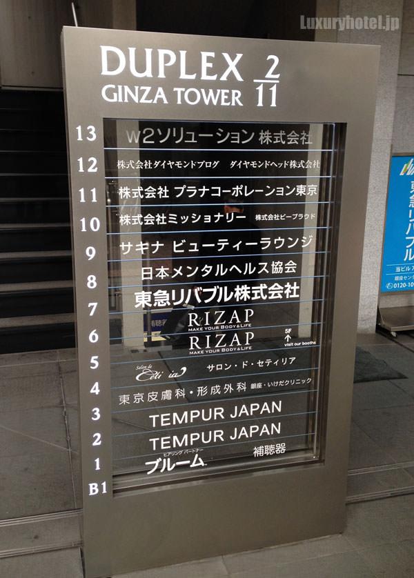 ライザップ 銀座タワー デュプレックス2
