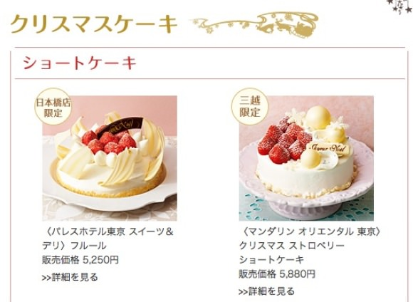 三越百貨店 クリスマスケーキ