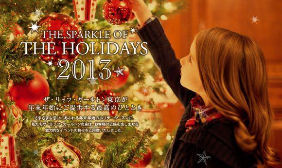 ザ・リッツ・カールトン東京 クリスマスサイト