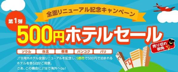 JTB海外 500円ホテルセール
