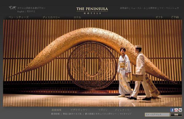 ザ・ペニンシュラ東京 公式サイト