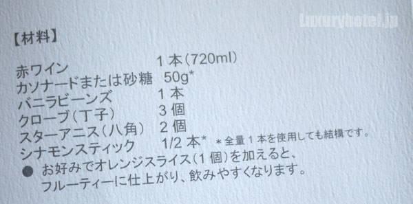 グランド ハイアット 東京 ホットワイン材料