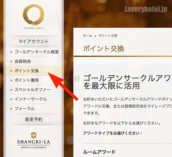 シャングリ・ラ ホテル 東京 ゴールデンサークルメニュー