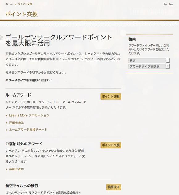 シャングリ・ラ ホテル 東京 ゴールデンサークル ポイント交換サービス