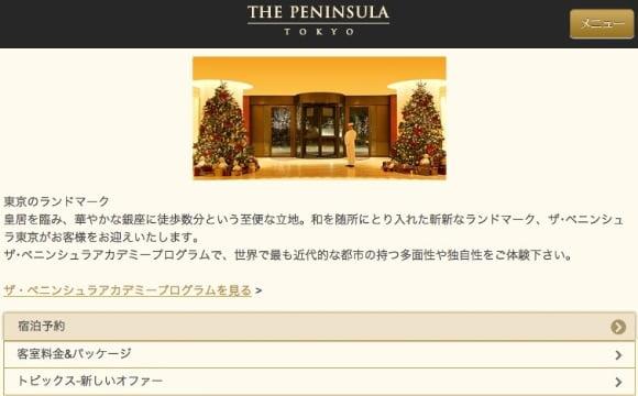 ザ・ペニンシュラ東京 モバイルサイト