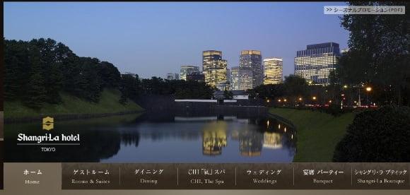 シャングリ・ラ ホテル 東京 日本限定マイクロサイト