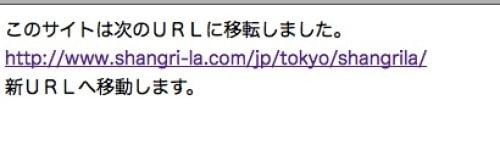 URL移転の表示