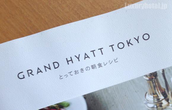グランド ハイアット 東京 朝食レシピ本