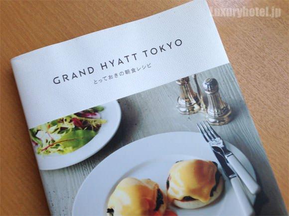 グランド ハイアット 東京 とっておきの朝食レシピ