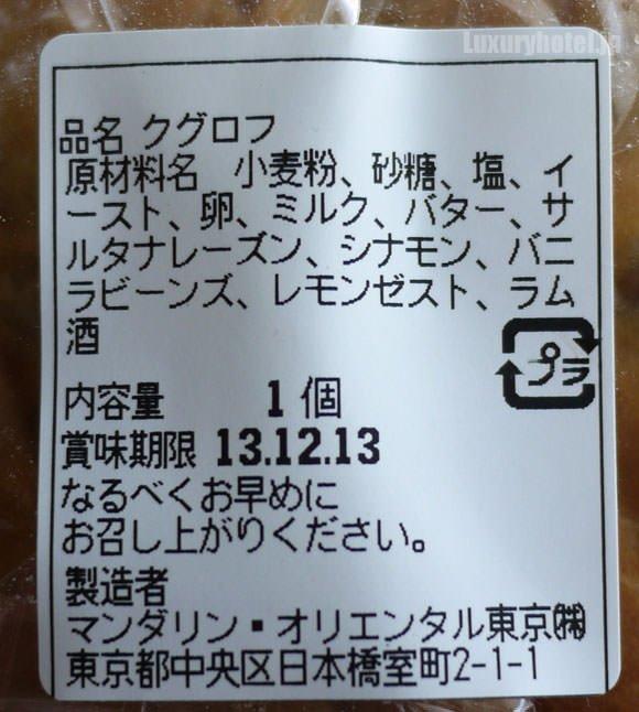 マンダリン オリエンタル 東京 クグロフ賞味期限