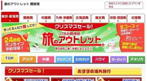 JTB海外 セール画像