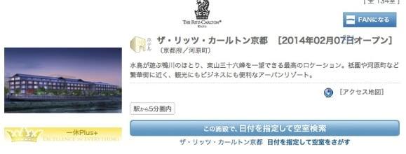 一休.com ザ・リッツ・カールトン京都