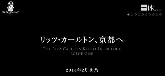 ザ・リッツ・カールトン京都 特別サイト画像