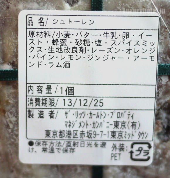 ザ・リッツ・カールトン東京 シュトーレン原材料