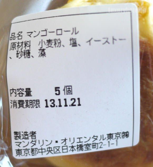 マンダリン オリエンタル 東京 マンゴーロール賞味期限