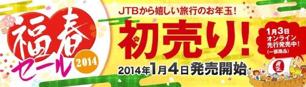 JTB 福春セール 画像