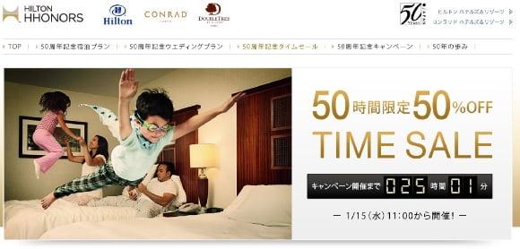 ヒルトンホテル 50時間限定50%オフセール