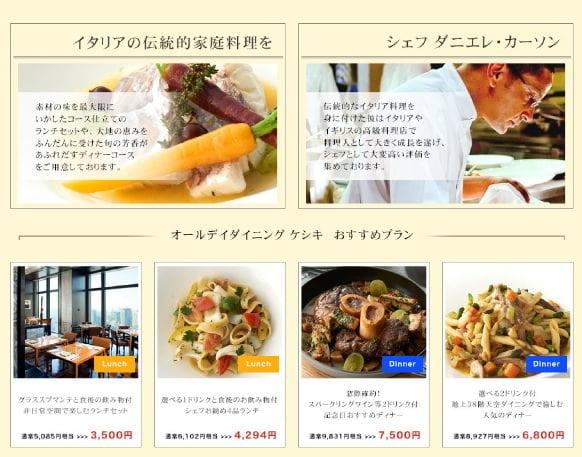 一休.comレストラン ケシキ特集ページ