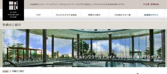 ヒルトン・プレミアムクラブ・ジャパン タイトル画像