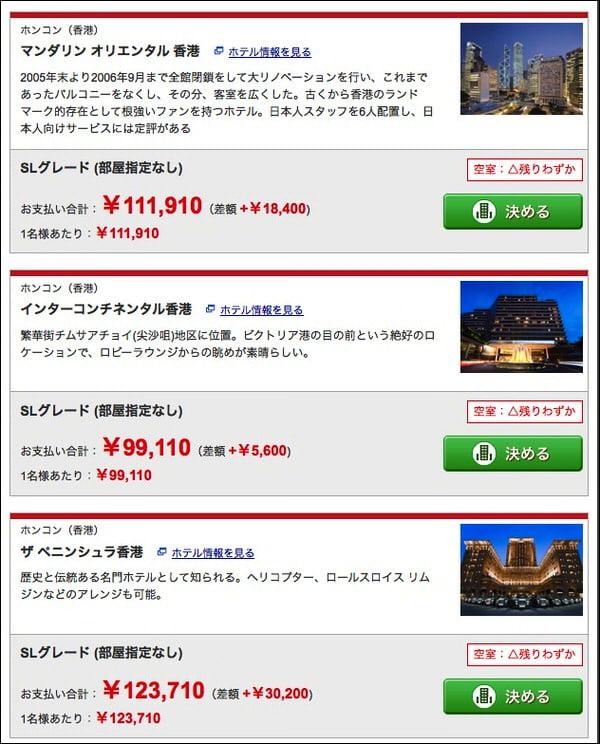 エアホ 香港検索画面