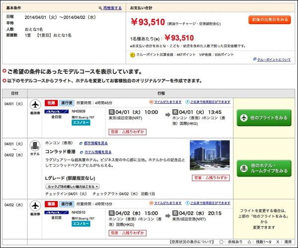 エアホ 香港1泊ツアー