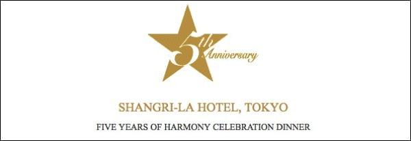 シャングリ・ラ ホテル 東京 五周年記念ディナー